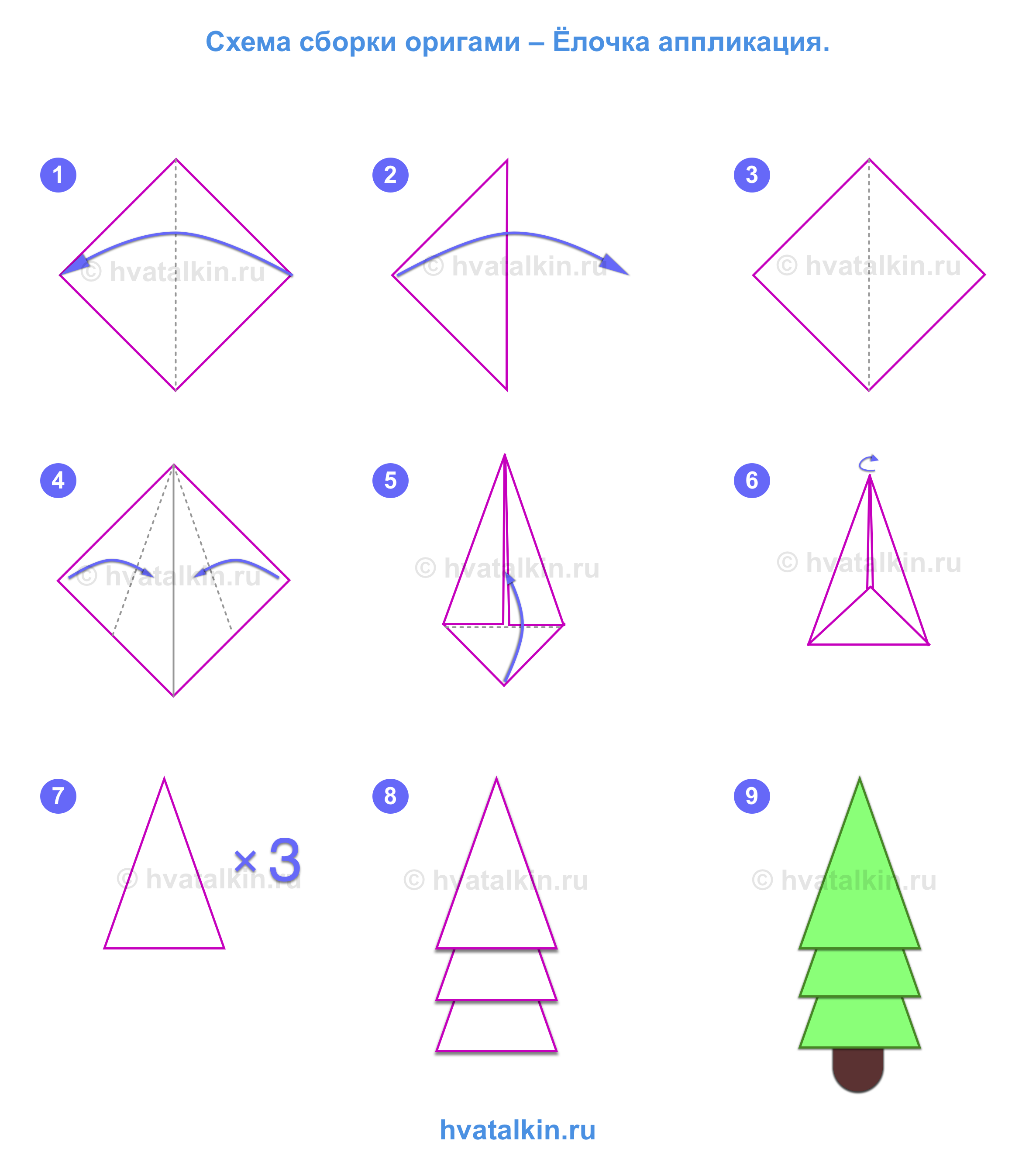 Поделки из модульного оригами схемы 89