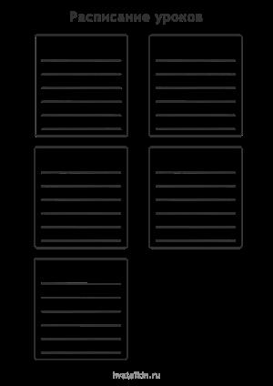 Расписание уроков — шаблоны и картинки
